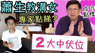 【安格斯教室】EP61『兩性關係技巧』|蕭生溝女掂唔掂⁉️|蕭若元教溝女❗️2個中伏位你要知