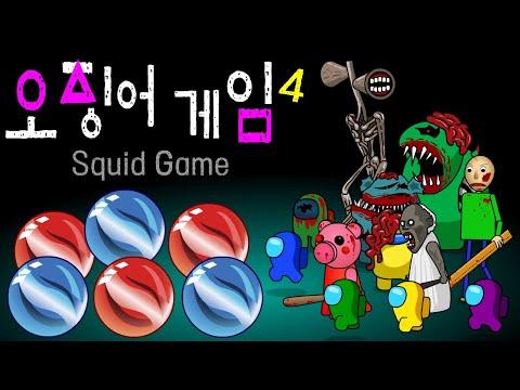 어몽어스 오징어 게임4 구슬치기 Squid Game 4