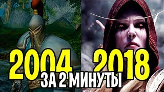 ЭВОЛЮЦИЯ WORLD OF WARCRAFT ЗА 2 МИНУТЫ