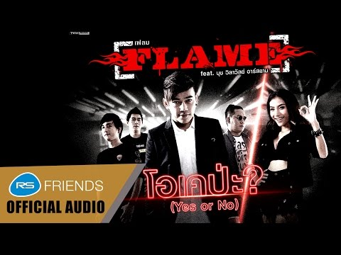 โอเคป่ะ? (Yes or No) feat. นุช วิลาวัลย์ อาร์ สยาม : Flame เฟลม [Official Audio]