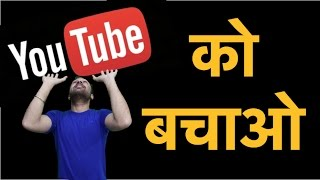 YouTube को बचाओ | Difficult to work on YouTube, Companies are boycotting YouTube due to hate content