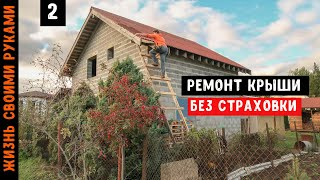 ЛЕСТНИЦА своими руками   Ремонт крыши   Ондулин