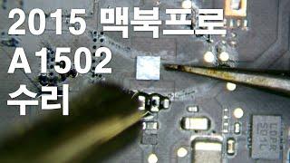 2015 맥북프로 A1502 수리 + 부산 맥북프로 키보드 교체 + 부산 맥북프로 트랙패드 수리