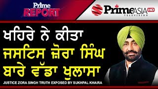Prime Report 130 Justice Zora Singh Truth Exposed by Sukhpal Khaira