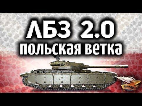 Стрим - ТЕСТ 1.1 - ЛБЗ 2.0 и польская ветка - Первые эмоции
