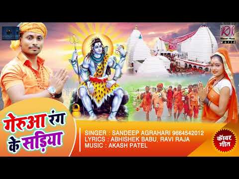 Sandeep Agrahari का New भोजपुरी Bol Bam Song - गेरुआ रंग के सडिया -Geruwa Rang Ke Sadiya -Sawan Song