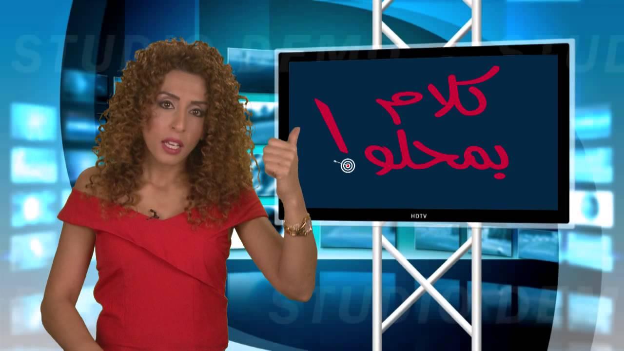 Kalem Bi Mhalo - Episode 119 - حراك مدني أم إباحي؟!