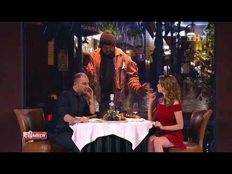 Comedy Club - Свидание в ресторане 8 марта
