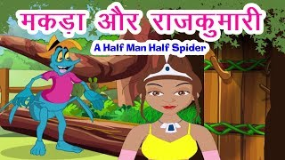 Tona Makda Aur Rajkumari - Hindi Kahaniya | Story In Hindi | Moral Stories | Cartoon Story