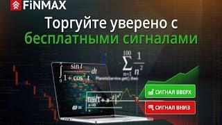 Торговые сигналы онлайн бесплатно в Finmax (Финмакс). Торговля опционами по сигналам(, 2016-12-13T17:58:06.000Z)