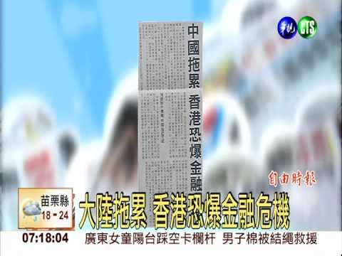 大陸拖累 香港恐爆金融危機 - YouTube
