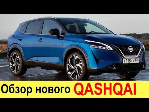 ОБЗОР НОВОГО NISSAN QASHQAI (2021) ДЛЯ РОССИИ - ЦЕНЫ