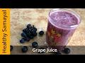 How to make Homemade grape juice