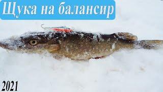 Этот Балансир работает даже в Глухозимье Ловля Щуки Зимняя рыбалка 2021