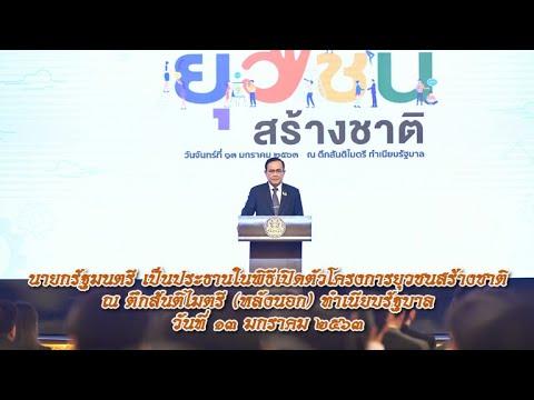 นายกรัฐมนตรีเป็นประธานพิธีเปิดตัวโครงการยุวชนสร้างชาติ