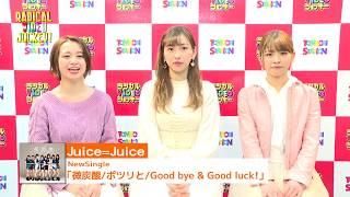 Juice=Juice NewSingle「微炭酸/ポツリと/Good bye & Good luck! 」 発...