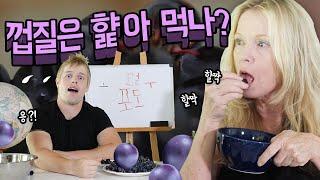 한국 포도를 인생 처음 먹어보고 신기해하는 미국 엄마 ㅋㅋ