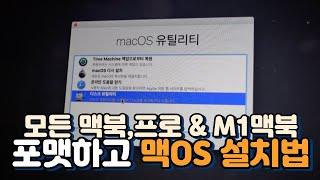 맥북,맥북프로,M1맥북 포맷하고 맥OS 다시 설치하는 …