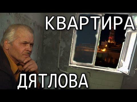 Квартира ЗГИ ЧАЭС Дятлова Анатолия, в Припяти!