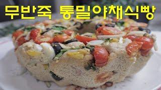 무반죽 통밀야채식빵 무반죽 통밀식빵에 야채까지 듬뿍들어…
