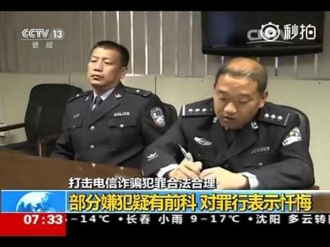 被遣返大陸的台灣疑犯上央視「認罪」