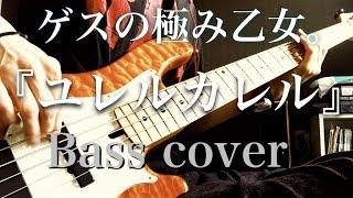 ゲスの極み乙女。『ユレルカレル』 Bass cover 要望が多かったため、フ...