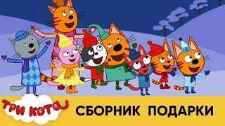 Три Кота | Сборник про подарки 🎁 Мультфильмы для детей