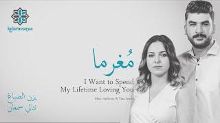 Kalamesque - Mughrama/I Want to Spend (Arabic Cover) - ft. Yazan & Natalie / مُغرما - كلامِسك
