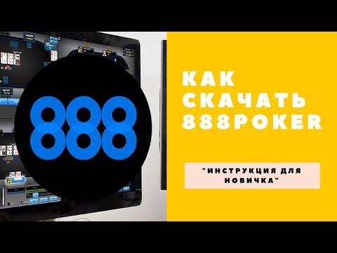 Скачать клиент 888 казино игровые автоматы предлагаем сотрудничество