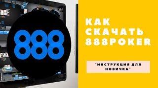 видео 888 Poker - скачать 888Poker.com на реальные деньги или бесплатно, отзывы о покер-руме
