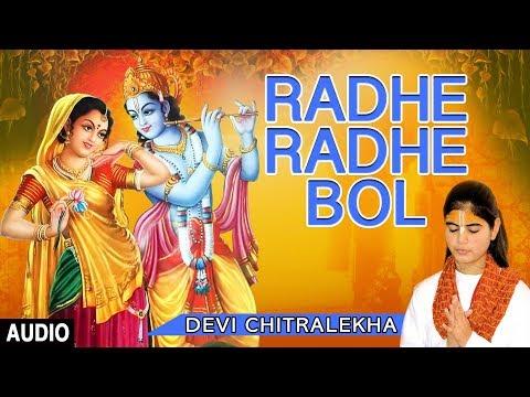 Radhe Radhe Bol I DEVI CHITRALEKHA I Full Audio Song I T-Series Bhakti Sagar