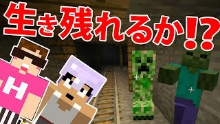 【カズクラ】ヒカクラと廃坑探検!二人は生き残れるのか!マイクラ実況 PART556