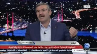 العمليات الإرهابية في إسطنبول وتداعياتها على السياسة الداخلية و الخارجية في تركيا