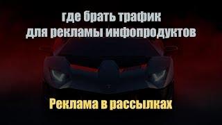 Реклама в рассылках на сервисе spoonpay / где брать трафик