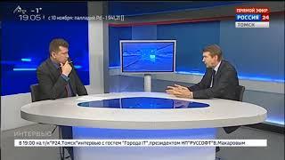 Смотреть видео Интервью. Валентин Макаров, президент Некоммерческого партнерства