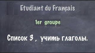 Урок французского языка. Первая группа.  Список 3.  Учить.