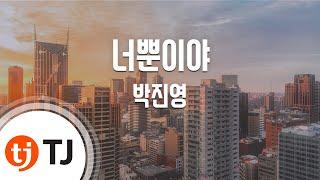 [TJ노래방] 너뿐이야 - 박진영 (You're The One - JYP) / TJ Karaoke