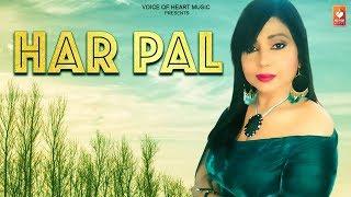 Har Pal (Romantic Song) Latest Hindi Love Song 2019   Poonam Kohli ,Mansi ,Mukesh   Vohm