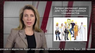 Новости 01.02.2017(Мы в Facebook http://facebook.com/AlisePlusTV *** В ближайшие годы Латвии придется перепрофилировать порядка 90 школ, признал..., 2017-02-01T17:44:01.000Z)