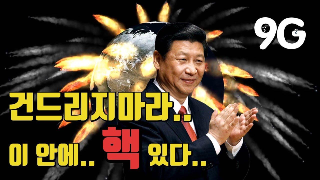 중국이 자신감을 가질 수 있는 또다른 이유는..?!  [9G 54화] 중국 국방력 원자력 핵무기