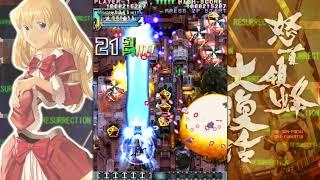 [PC] Dodonpachi Resurrection 首领蜂大 - Longplay