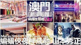 [Poor travel澳門] 「新濠影匯」細妹生日遊(上) 蝙蝠俠夜神飛馳,山本秀正和式料理,糖癡西式甜品糖果店 Macau Studio City Travel Vlog 2016