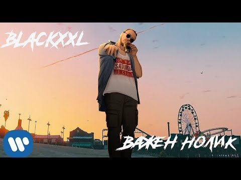BLAcKxxl - Важен нолик | Official Audio thumbnail