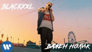 BLAcKxxl - Важен нолик | Official Audio