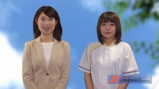 日清医療食品 リクルート用ビデオ