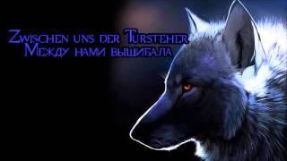 Скачать Eisbrecher Zwischen Uns Lyrics Перевод песни