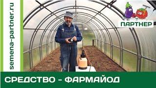 СУПЕР СРЕДСТВО! ДЛЯ ОБРАБОТКИ ТЕПЛИЦ - ФАРМАЙОД
