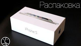 Обзор iPhone 5. Распаковка. Первый старт