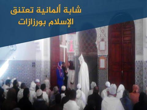 شابة ألمانية تعتنق الإسلام بورزازات - 12-12-2014
