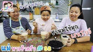 แม่พาเข้าครัว-38-เมนู-ชานมไข่มุกเรนโบว์-พี่ฟิล์ม-น้องฟิวส์-happy-channel